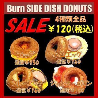 Burn☆Donuts ~ SIDE DISH 《惣菜》 ☆ D...