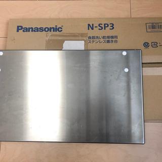 パナソニック Panasonicコンパクト食器洗い乾燥機専用置台...