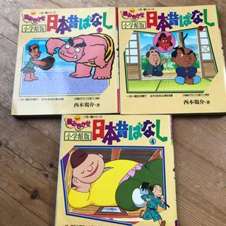 読み聞かせ 日本昔ばなし 3冊セットの画像