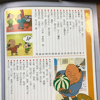 読み聞かせ 日本昔ばなし 3冊セット − 東京都
