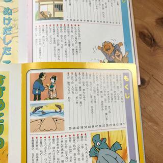 読み聞かせ 日本昔ばなし 3冊セット - 売ります・あげます