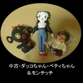 レトロ・お人形3人