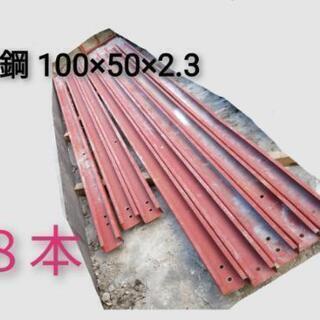 C型鋼 100×50×2.3 約2.5m 3m 鋼材 軽量鉄骨 ...