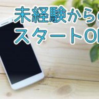 携帯電話販売イベントのキャッチスタッフ