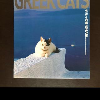 ギリシャの猫 写真集 猫好きな方に