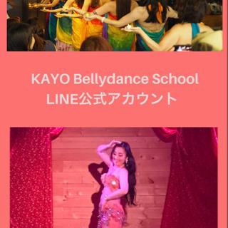 【渋谷・新宿】ベリーダンスに興味がある方!!まずはLINEお友達...