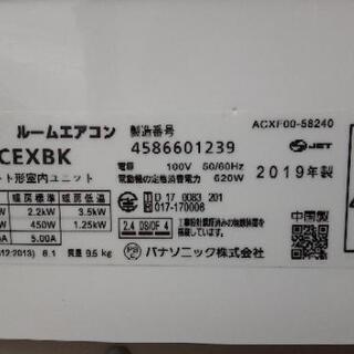 美品!Panasonic2,2kwエアコン!標準工事込み! - 前橋市