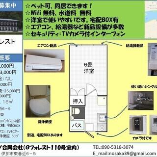【116号室キャンペーン中】角部屋。ペット可の1K。Wifi無料...