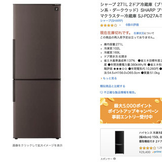 [値下げ中]シャープ 2ドア冷蔵庫 SJ-PD27A-T …