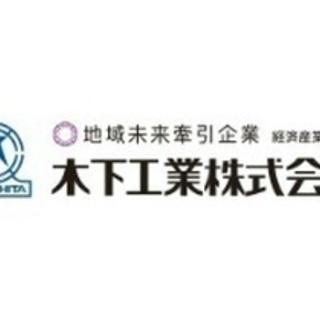 【未経験者歓迎】賞与年3回/部品組立スタッフ/正社員/未経験OK...