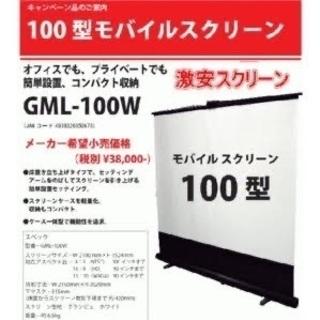 キクチ プロジェクタースクリーン GML-100W