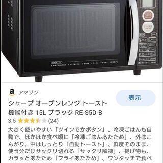 【美品】オーブン電子レンジ 8月末に引き渡し