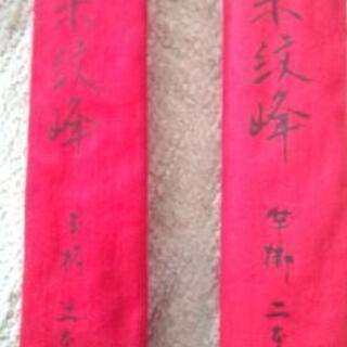 シマノ 朱紋峰 2本物 竿掛 玉の柄 セット