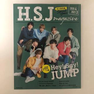 Hey!Say!JUMP カレンダー 雑誌