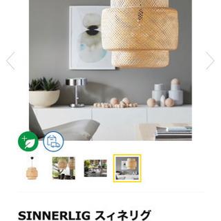 IKEA天井照明お譲りします