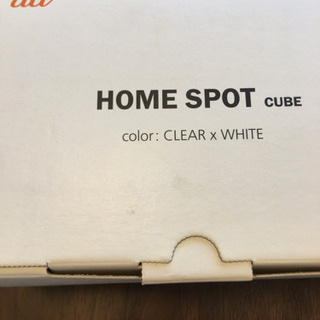 auのHOME SPOT CUBE