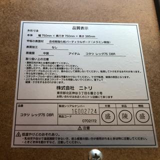 ニトリ テーブル コタツ - 家具