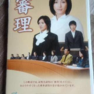 【未開封】酒井法子 主演 『 審理』