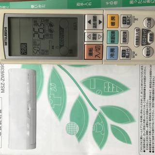 三菱 MSZ-ZW用リモコンPG092