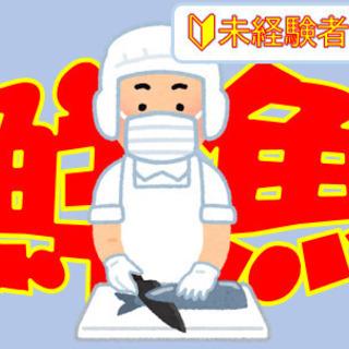 鮮魚スタッフ急募!(御船町)8時~13時急募!時給950円~