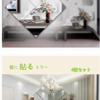 壁に貼れる鏡
