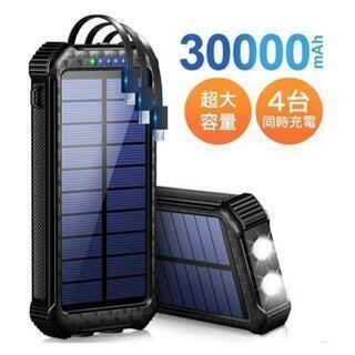 【新品未使用】30000mAh モバイルバッテリー 超大容量 ソ...