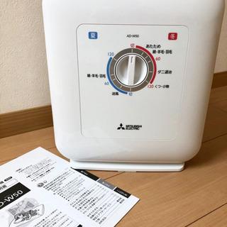三菱 AD-X50 布団乾燥機 ホワイト