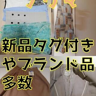 【転売ok】フリマ!定価1万円相当新品タグ付き多数。