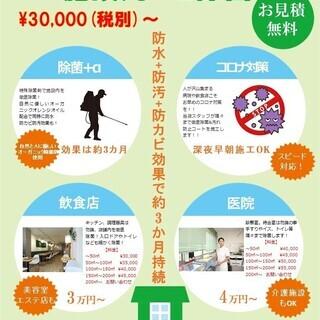 【飲食店、サービス業向け】コロナ対策店舗丸ごと除菌 30,000...