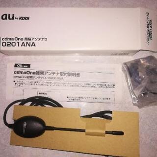 【ワンコイン】 cdma One 簡易アンテナD 0201ANA