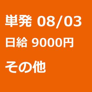 【急募】 08月03日/単発/日払い/港区:【バイク所有者限定!...