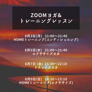 8/3〜8/9 zoomヨガ&トレーニング