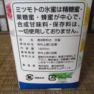 美味しい かき氷シロップ ミツモト 氷蜜 1.8L ブルーハワイ味/スカイブルー 業務用 − 石川県