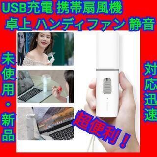 【最終セール!】携帯扇風機 ハンディファン USB充電 静音 ス...