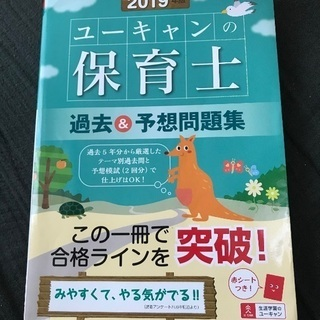 ユーキャン保育士過去&予想問題集(2019)