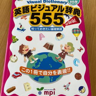 英語学習本(英語ビジュアル辞典555CD付)
