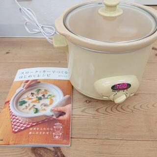 調理器具   スロークッカー  ASC-T22Y  煮込み料理器...