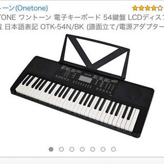 ピアノ 電子キーボード ONETONE 54鍵盤