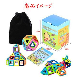 未開封 磁石ブロック 知育玩具 マグネット おもちゃ 積み木 プ...