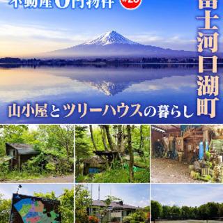 不動産0円物件#26富士河口湖町