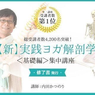 【オンライン】【新】実践ヨガ解剖学講座< 基礎編 >:集中…
