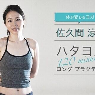 【9/1】【スタジオ開催】佐久間涼子:ハタヨガ ロング プラクテ...