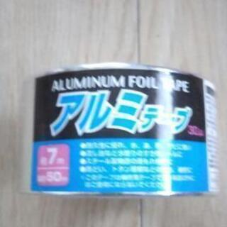 新品未使用 アルミテープ