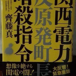 ノンフィクション 関西電力反原発町長暗殺指令【ムベの本棚】齊藤真