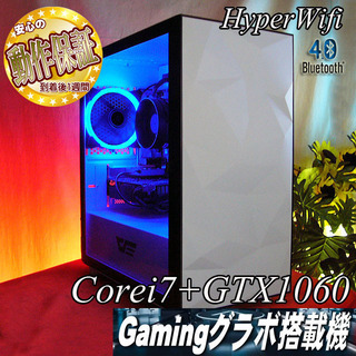【★ホワイトブルー★GTX1060+i7ゲーミング】フォートナイ...