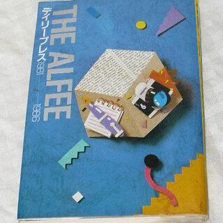 シミあり THE ALFEE デイリープレス 1981-1986...