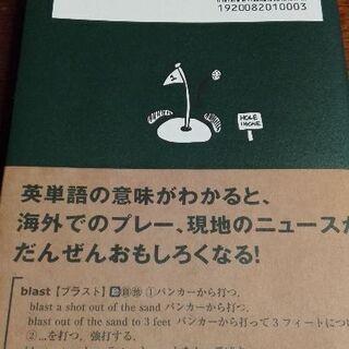 ゴルフ英単語ブック【ムベの本棚】