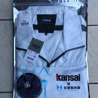 空調服 Kansai 半袖 LL