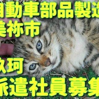 急募 自動車部品製造 美祢市2交代 1450円 ■夜勤+残業1時...