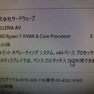 ゲーミングPC AMD Ryzen 7 3700x メモリ64GB